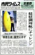 小型ヨットで琵琶湖周航